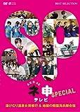 AKB48 ネ申テレビ スペシャル~湯けむり温泉女将修業 and 地獄の韓国海兵隊合宿~ [DVD]