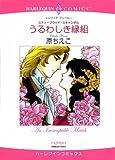 うるわしき縁組_スティープウッド・スキャンダル (ハーレクインコミックス)