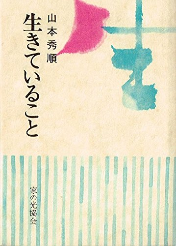 生きていること (1974年)