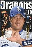 月刊 Dragons (ドラゴンズ) 2009年 10月号 [雑誌]