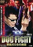 DOG FIGHT 野良犬たちの挽歌[DVD]