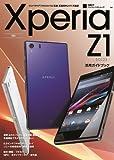 Xperia Z1 SOL23 活用ガイドブック (日経BPパソコンベストムック)
