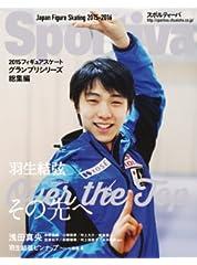 Sportiva 羽生結弦 Over the Top その先へ 2015フィギュアスケート グランプリシリーズ総集編 (集英社ムック)