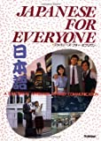 Japanese for Everyone: A Functional Approach to Daily Communication (0870408534) by Susumu Nagara Ph.D.