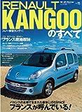 新型カングーのすべて (モーターファン別冊 ニューモデル速報/インポート 15)