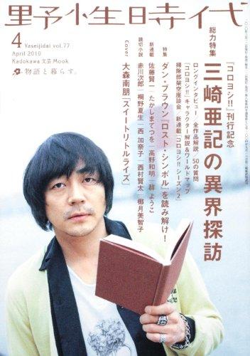 野性時代 第77号  KADOKAWA文芸MOOK  62331-79