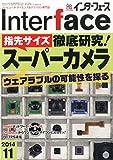 Interface (インターフェース) 2014年 11月号