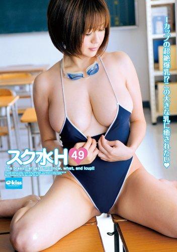スク水H  49 [DVD][アダルト]