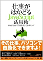 仕事がはかどるJavaScript活用術─Word/Excelで自動処理して効率アップ