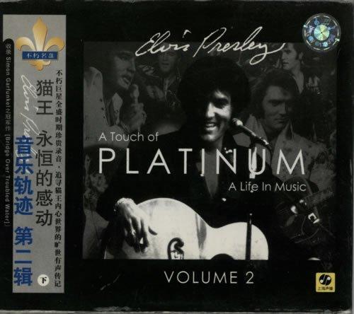 Elvis Presley - Platinum A Life In Music Volume 2 (Disc 2) - Zortam Music