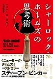 シャーロック・ホームズの思考術 (ハヤカワ・ノンフィクション文庫)