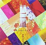 十二単~Singles 4~ (初回限定盤) (ALBUM+DVD)