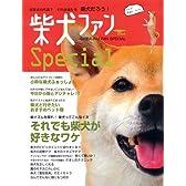 柴犬ファンspecial (SEIBUNDO Mook)