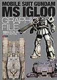 機動戦士ガンダム MS IGLOO グラフィックファイル (DENGEKI HOBBY BOOKS)