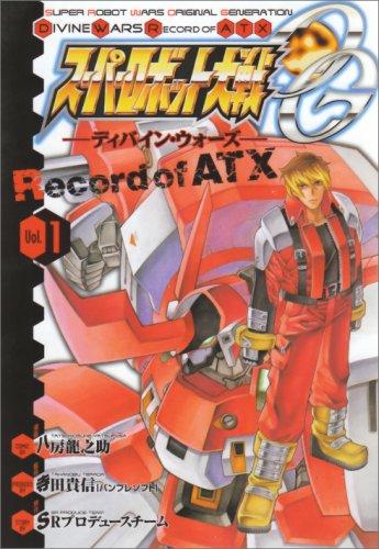 スーパーロボット大戦OG -ディバイン・ウォーズ- Record of ATX (1) (電撃コミックス)