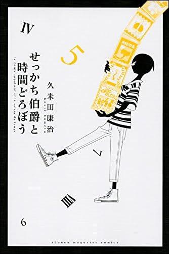 せっかち伯爵と時間どろぼう 5)  講談社コミックス)