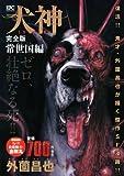 犬神 完全版 常世国編 (プラチナコミックス)