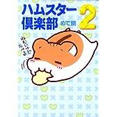 ハムスター倶楽部 2 (MF文庫 10-12)