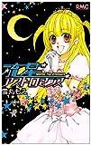 流星アストロマンス (りぼんマスコットコミックス)