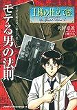 王様の仕立て屋~サルト・フィニート~The Special Edition 4 (ジャンプコミックスデラックス)