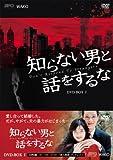 知らない男と話をするな DVD-BOX 1[DVD]