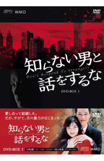 知らない男と話しをするな DVD-BOX1