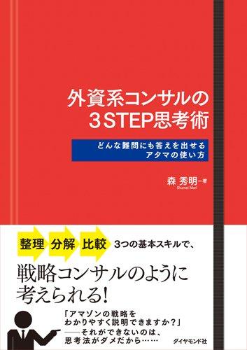 外資系コンサルの3STEP思考術―――どんな難問にも答えを出せるアタマの使い方
