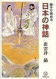親子で読める 日本の神話