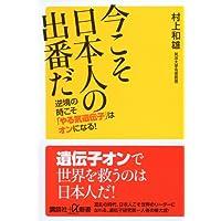 今こそ日本人の出番だ 逆境の時こそ「やる気遺伝子」はオンになる! (講談社プラスアルファ新書)
