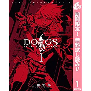 DOGS / BULLETS & CARNAGE【期間限定無料】 1 (ヤングジャンプコミックスDIGITAL)