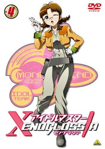 アイドルマスター XENOGLOSSIA 4 [DVD]