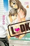 L・DK(4) (講談社コミックスフレンド B)