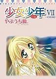 少女少年(7) (てんとう虫コミックススペシャル)