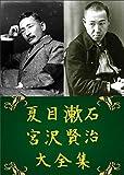 夏目漱石・宮沢賢治大全集(300作品以上収録)