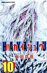 モンスターパニック漫画「ハカイジュウ」第10巻で装甲兵の秘密が!?