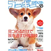 コーギースタイル Vol.25 (タツミムック)