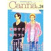 Canna v.24―オリジナルボーイズラブアンソロジー