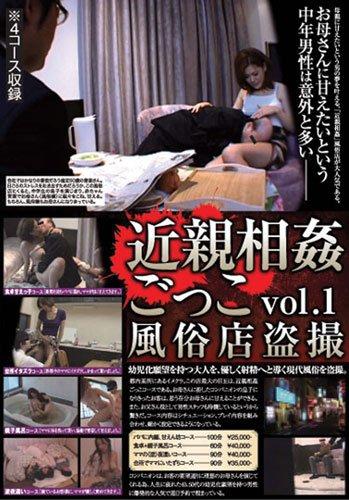 近親相姦ごっこ 風俗店盗撮 (1) [DVD]