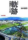 報道写真集 軌跡―大津波からの5年 2011.3.11東日本大震災 岩手の記録〈3〉