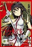 ビッグガンガン2013年 Vol.11 11/23号