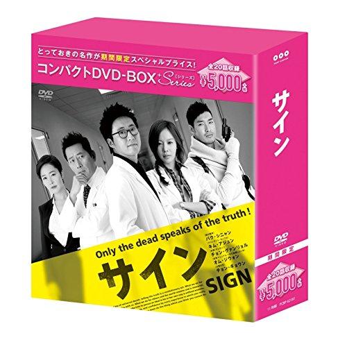 サイン コンパクトDVD-BOX(スペシャルプライス版)