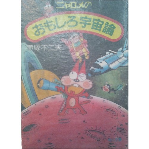 ニャロメの おもしろ宇宙論 (角川文庫 (5967))