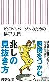 ビジネスパーソンのための易経入門 (朝日新書)