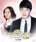 レディプレジデント~大物 <完全版>ブルーレイBOX1 [Blu-ray]