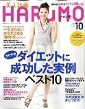 美人計画 HARuMO (ハルモ) 2008年 10月号 [雑誌]