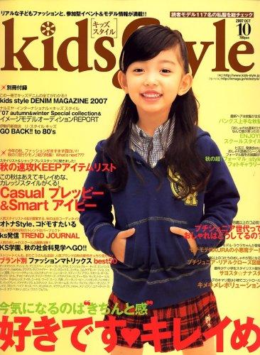 Kids Style (キッズ スタイル) 2007年 10月号 [雑誌]
