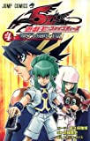 遊・戯・王5D's 4 (ジャンプコミックス)