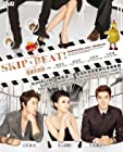 Skip Beat! Taiwanese Drama (3 DVD box set) with English Subtitle