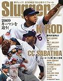 SLUGGER (スラッガー) 2009年 07月号 [雑誌]