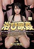 浴び尿姦 石川流花 [DVD]